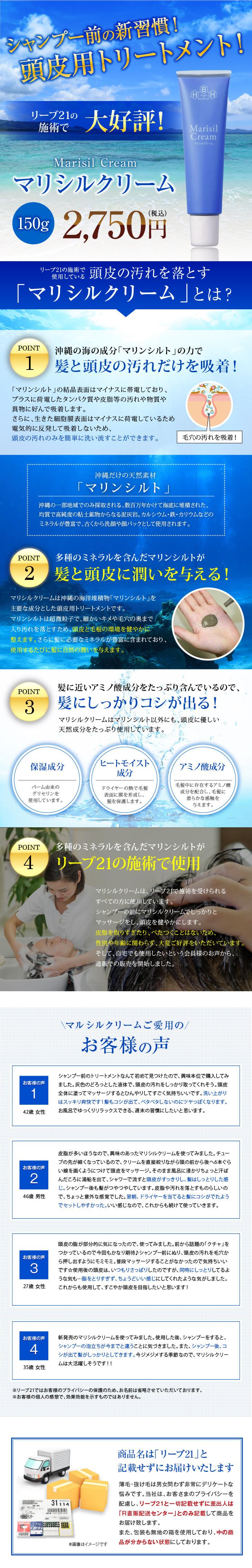 マリシルクリームLP【pc】