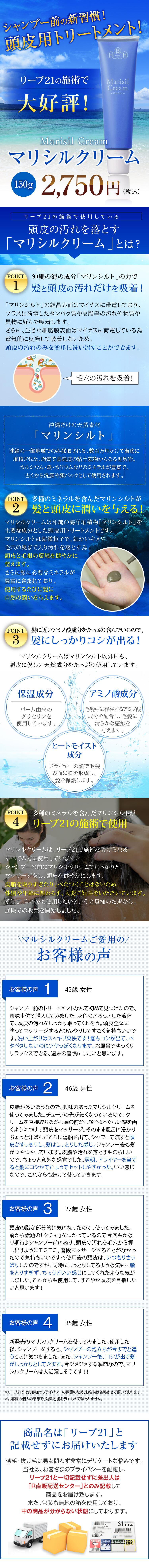 マリシルクリームLP【sp】