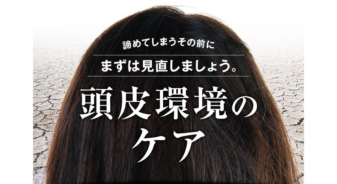 頭皮環境のケア
