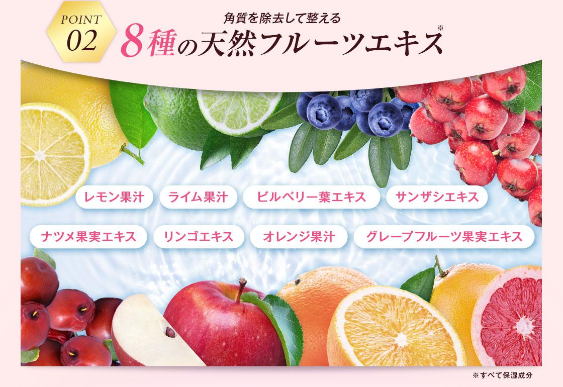 8種の天然フルーツエキス