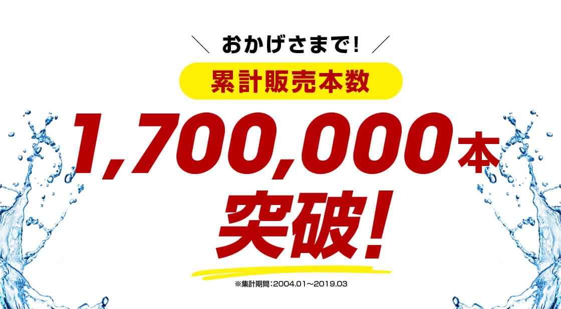 累計170万本